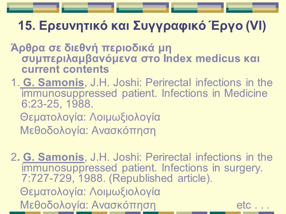15. Ερευνητικό και Συγγραφικό Έργο (VI)