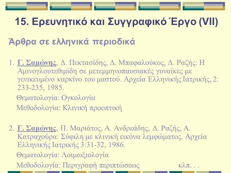 15. Ερευνητικό και Συγγραφικό Έργο (VII)