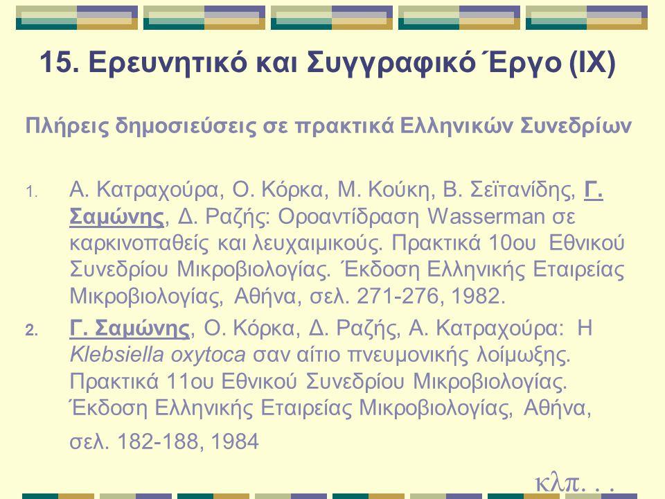 15. Ερευνητικό και Συγγραφικό Έργο (IX)