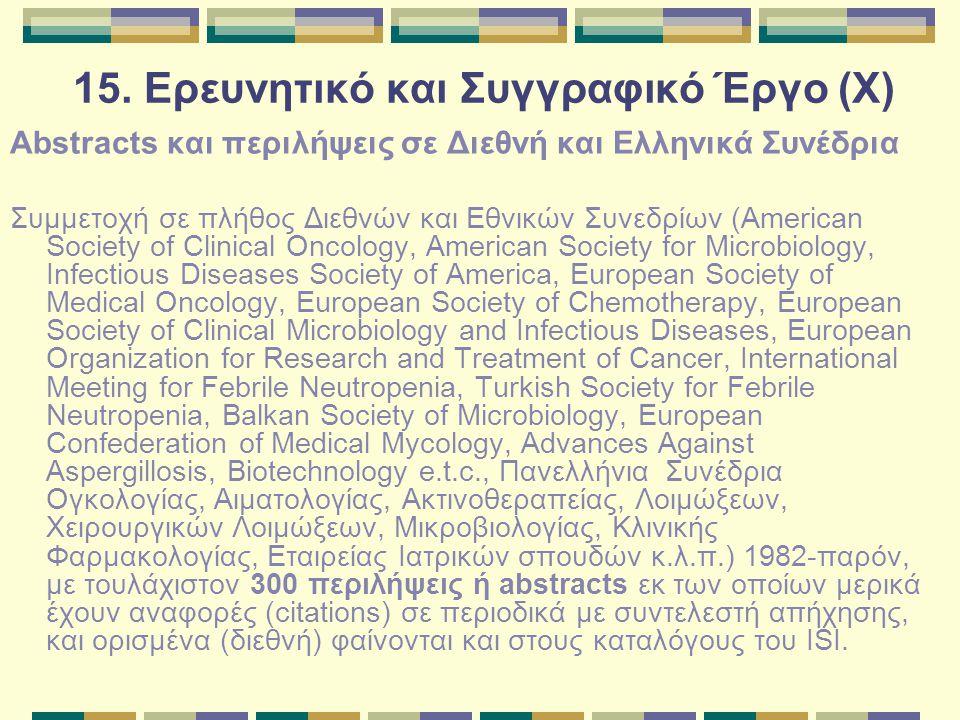15. Ερευνητικό και Συγγραφικό Έργο (X)