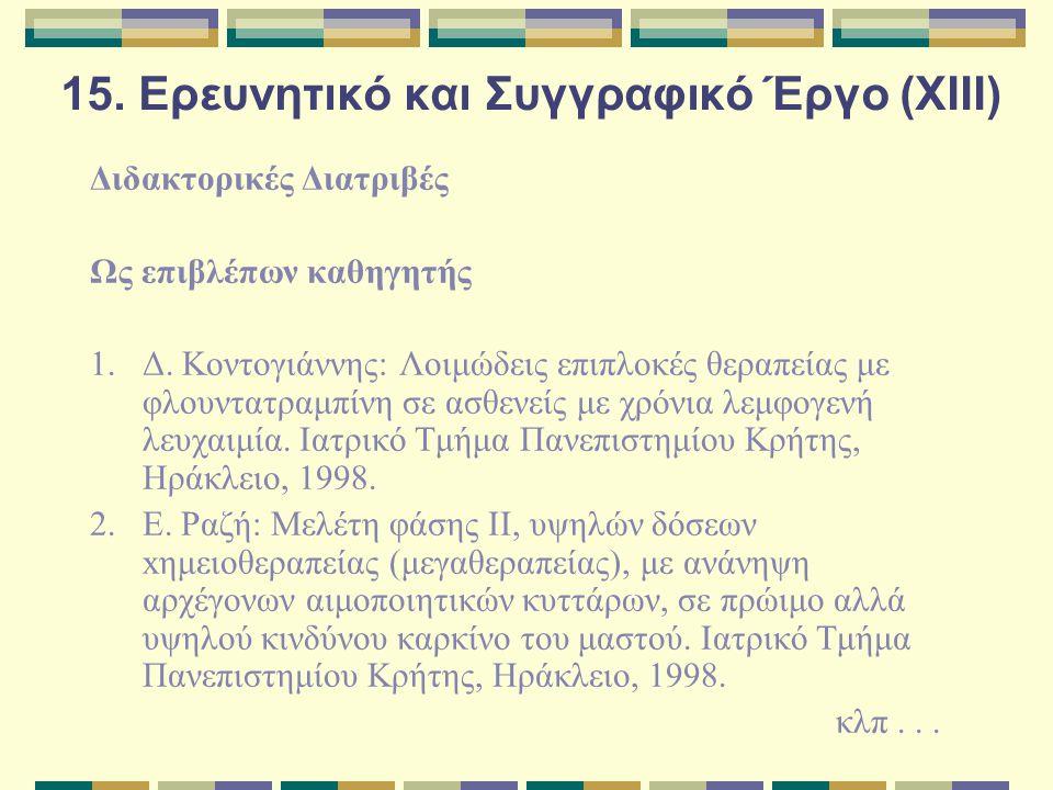 15. Ερευνητικό και Συγγραφικό Έργο (XIII)