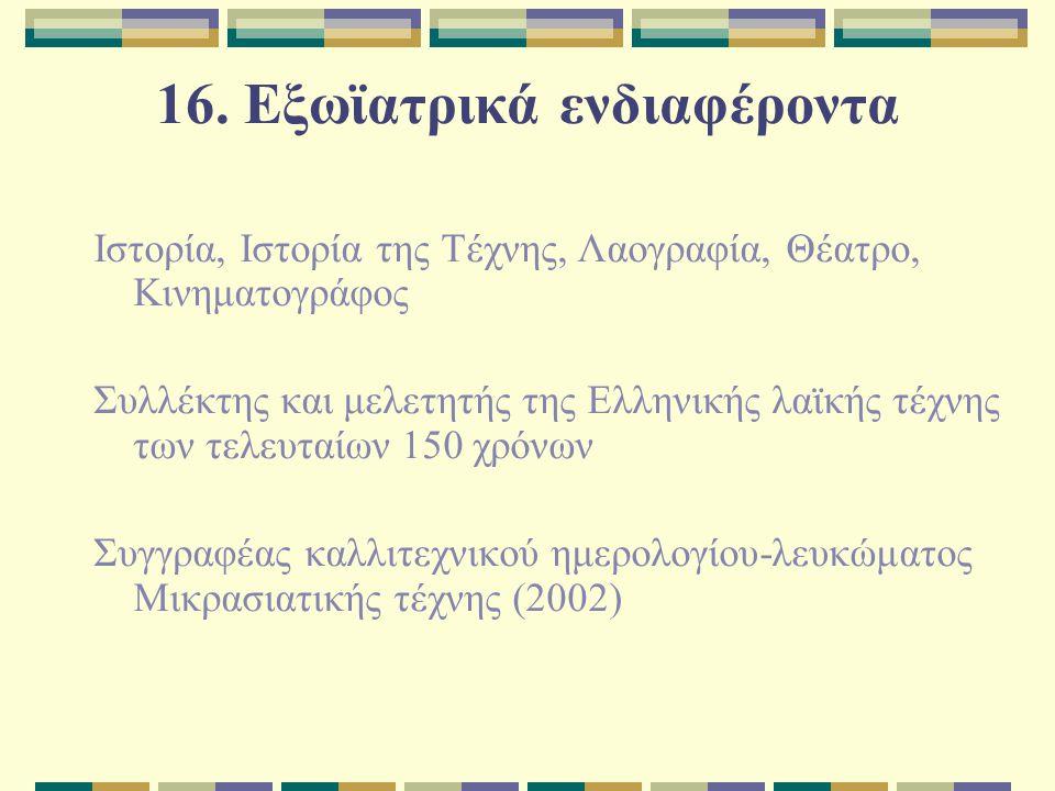 16. Εξωϊατρικά ενδιαφέροντα