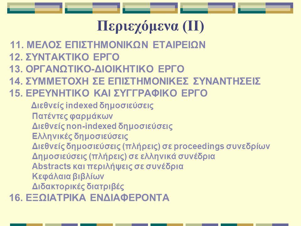 Περιεχόμενα (II) 12. ΣΥΝΤΑΚΤΙΚΟ ΕΡΓΟ 13. ΟΡΓΑΝΩΤΙΚΟ-ΔΙΟΙΚΗΤΙΚΟ ΕΡΓΟ