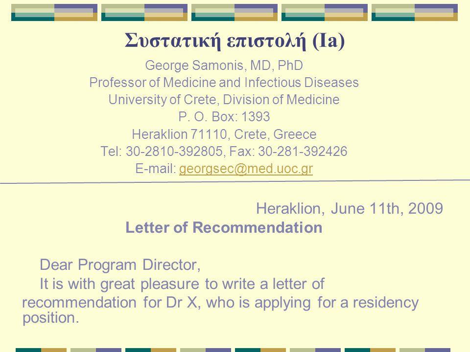 Συστατική επιστολή (Ia)