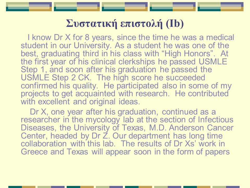 Συστατική επιστολή (Ib)