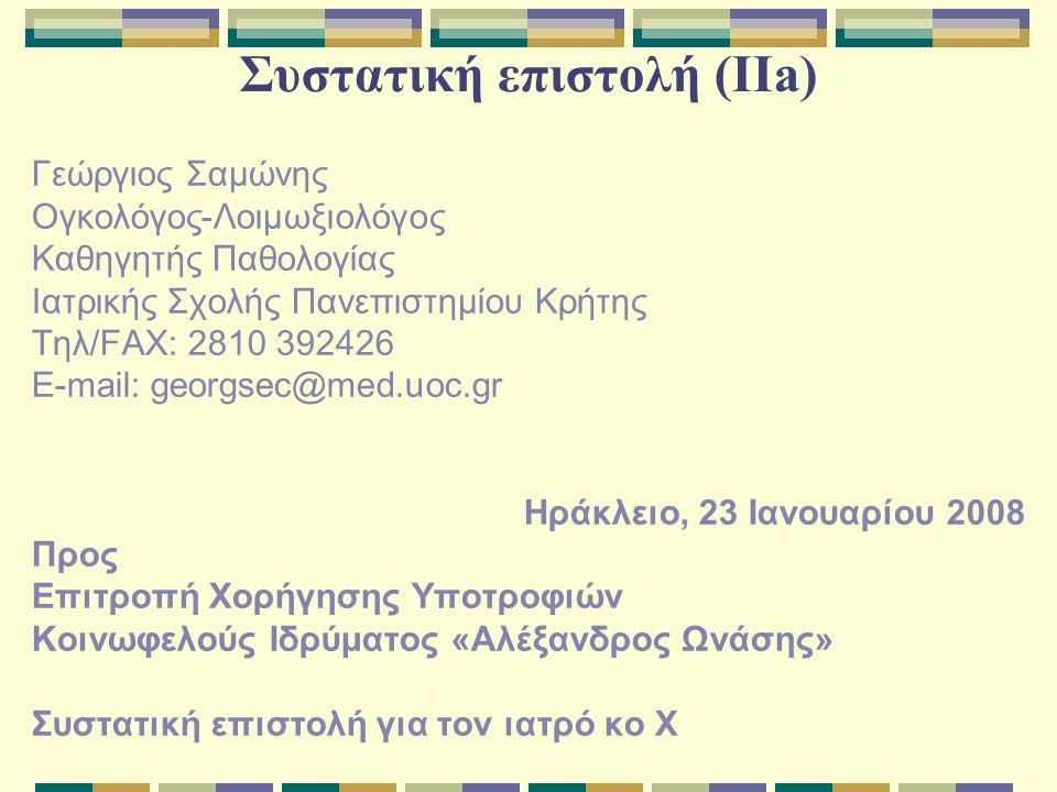 Συστατική επιστολή (IIa)