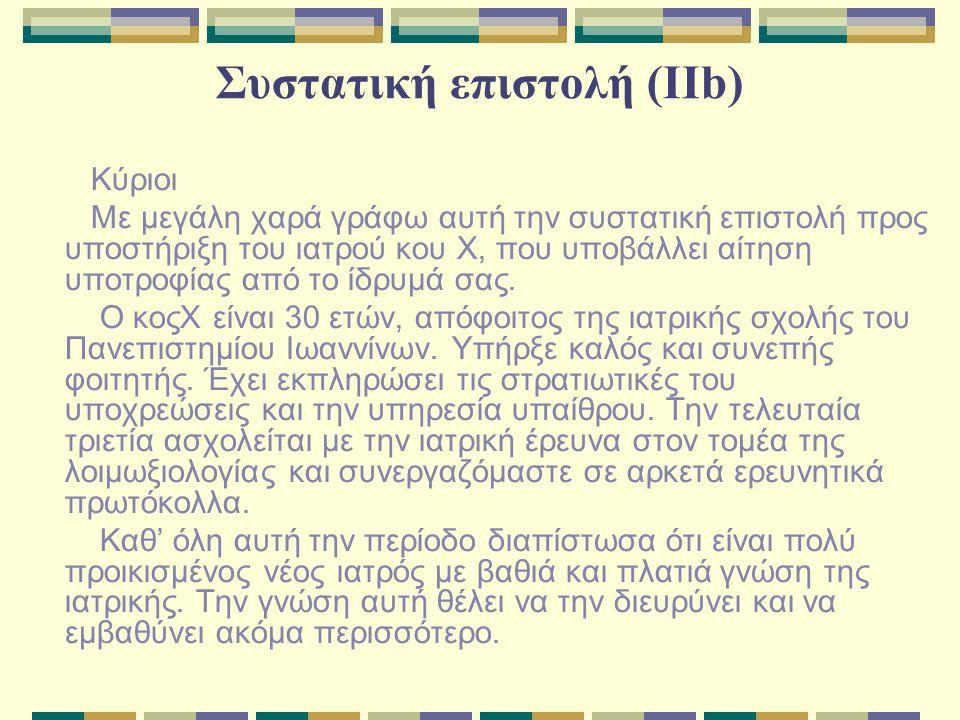 Συστατική επιστολή (IIb)