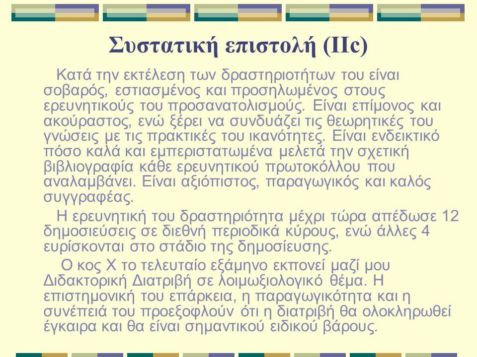 Συστατική επιστολή (IIc)