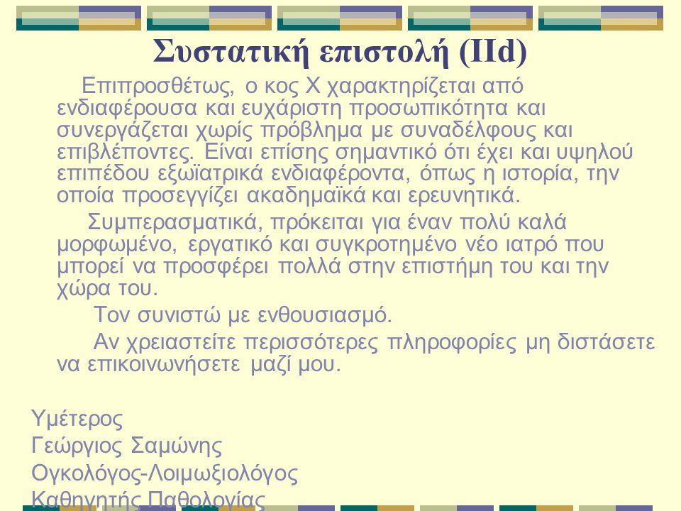 Συστατική επιστολή (IId)