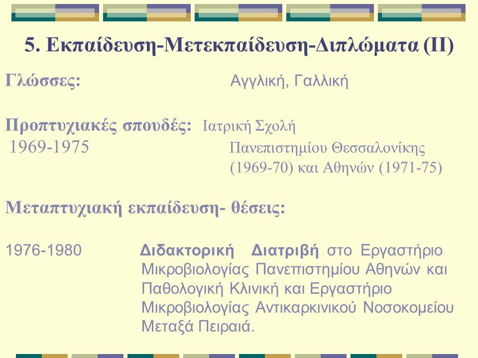 5. Εκπαίδευση-Μετεκπαίδευση-Διπλώματα (II)