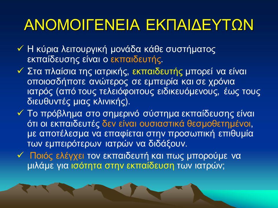 ΑΝΟΜΟΙΓΕΝΕΙΑ ΕΚΠΑΙΔΕΥΤΩΝ