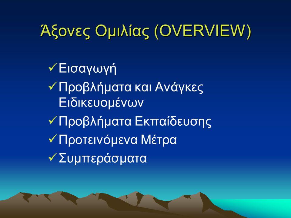 Άξονες Ομιλίας (OVERVIEW)