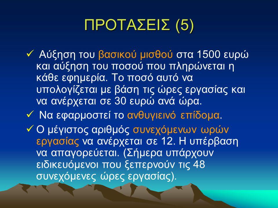 ΠΡΟΤΑΣΕΙΣ (5)