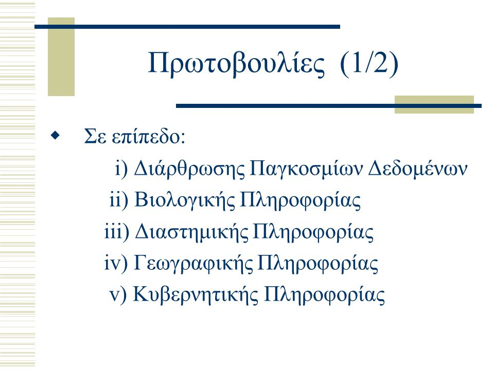 Πρωτοβουλίες (1/2) Σε επίπεδο: i) Διάρθρωσης Παγκοσμίων Δεδομένων