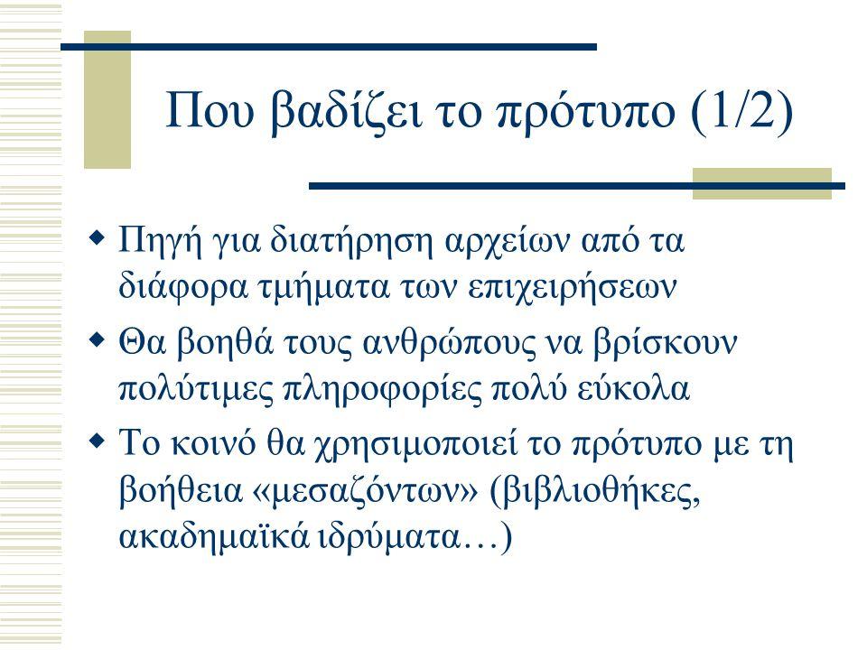 Που βαδίζει το πρότυπο (1/2)
