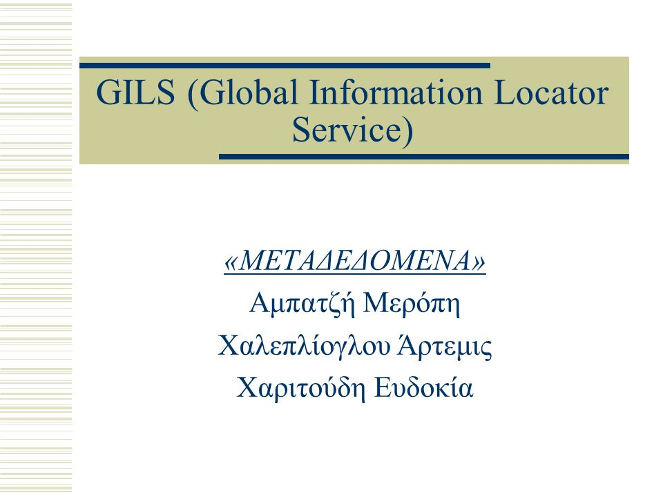 GILS (Global Information Locator Service)