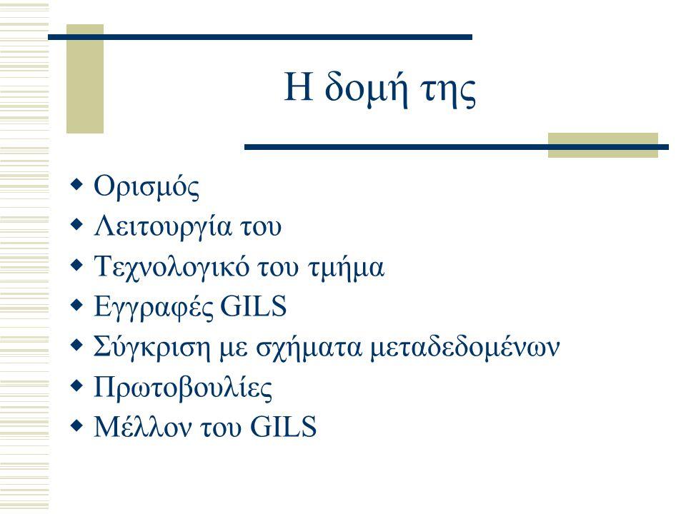 Η δομή της Ορισμός Λειτουργία του Τεχνολογικό του τμήμα Εγγραφές GILS