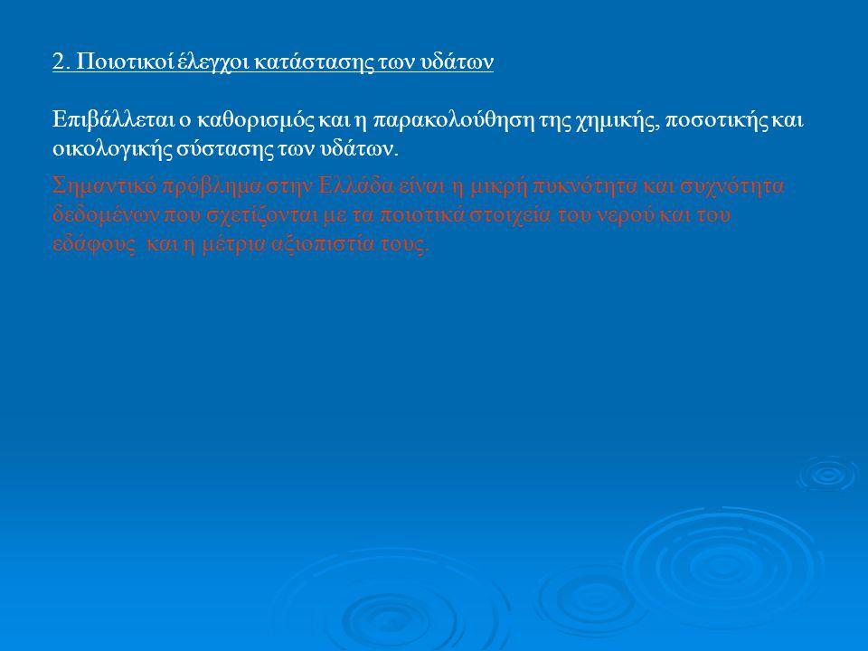 2. Ποιοτικοί έλεγχοι κατάστασης των υδάτων