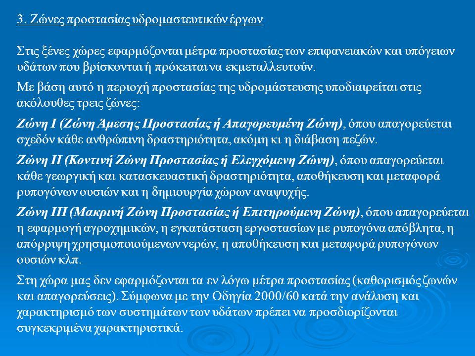 3. Ζώνες προστασίας υδρομαστευτικών έργων