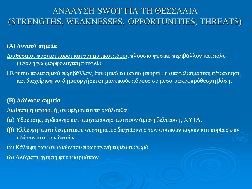 ΑΝΑΛΥΣΗ SWOT ΓΙΑ ΤΗ ΘΕΣΣΑΛΙΑ (STRENGTHS, WEAKNESSES, OPPORTUNITIES, THREATS)