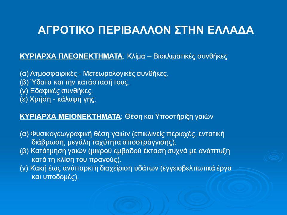ΑΓΡΟΤΙΚΟ ΠΕΡΙΒΑΛΛΟΝ ΣΤΗΝ ΕΛΛΑΔΑ
