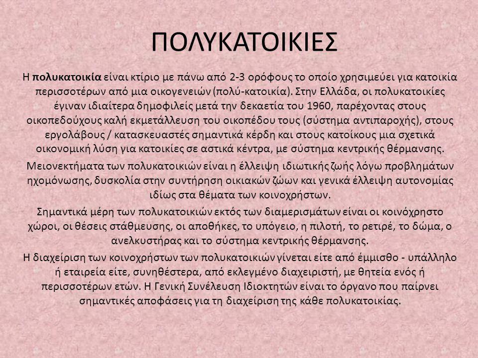 ΠΟΛΥΚΑΤΟΙΚΙΕΣ