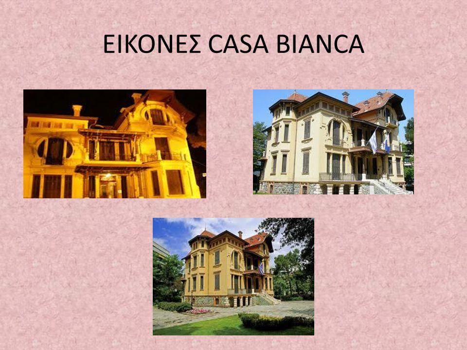 ΕΙΚΟΝΕΣ CASA BIANCA