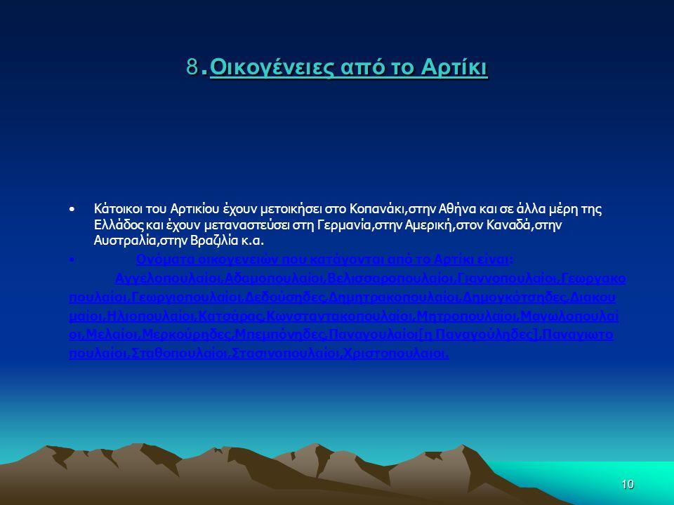 8.Οικογένειες από το Αρτίκι