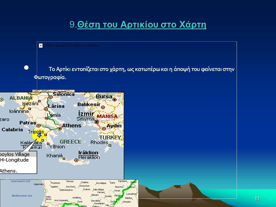 9.Θέση του Αρτικίου στο Χάρτη