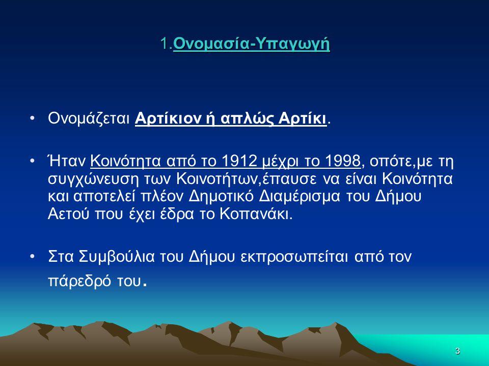 1.Ονομασία-Υπαγωγή Ονομάζεται Αρτίκιον ή απλώς Αρτίκι.