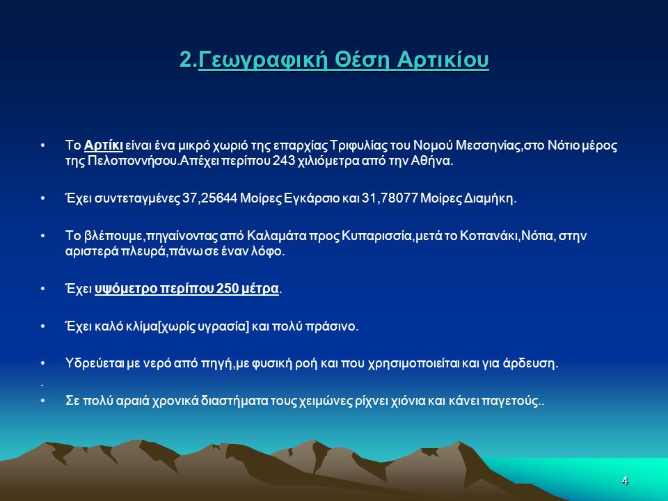 2.Γεωγραφική Θέση Αρτικίου