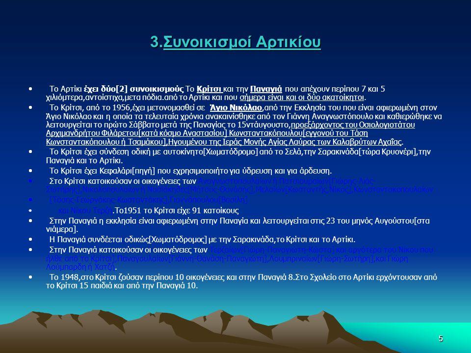 3.Συνοικισμοί Αρτικίου