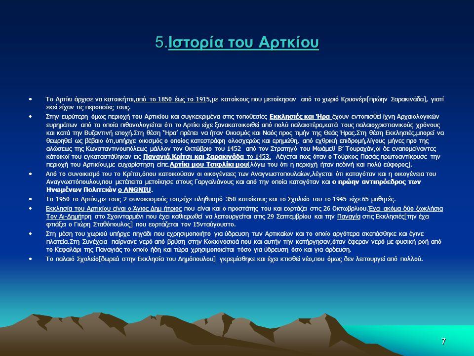 5.Ιστορία του Αρτκίου