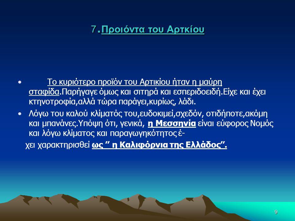 7.Προιόντα του Αρτκίου