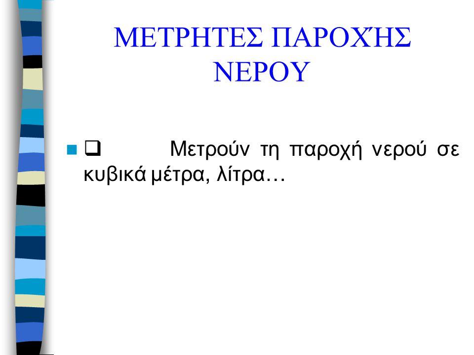 ΜΕΤΡΗΤΕΣ ΠΑΡΟΧΉΣ ΝΕΡΟΥ