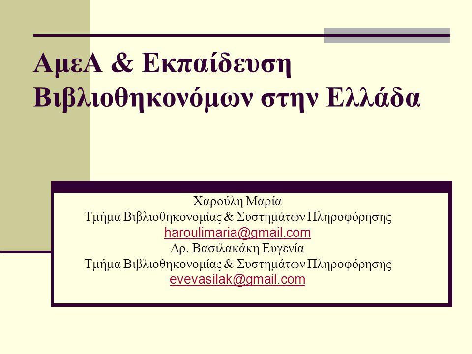 ΑμεΑ & Εκπαίδευση Βιβλιοθηκονόμων στην Ελλάδα