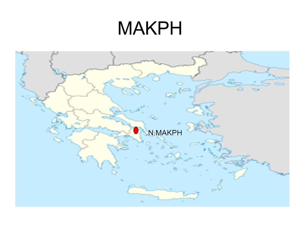 ΜΑΚΡΗ Ν.ΜΑΚΡΗ
