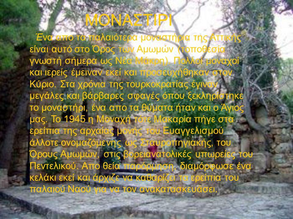 ΜΟΝΑΣΤΙΡΙ