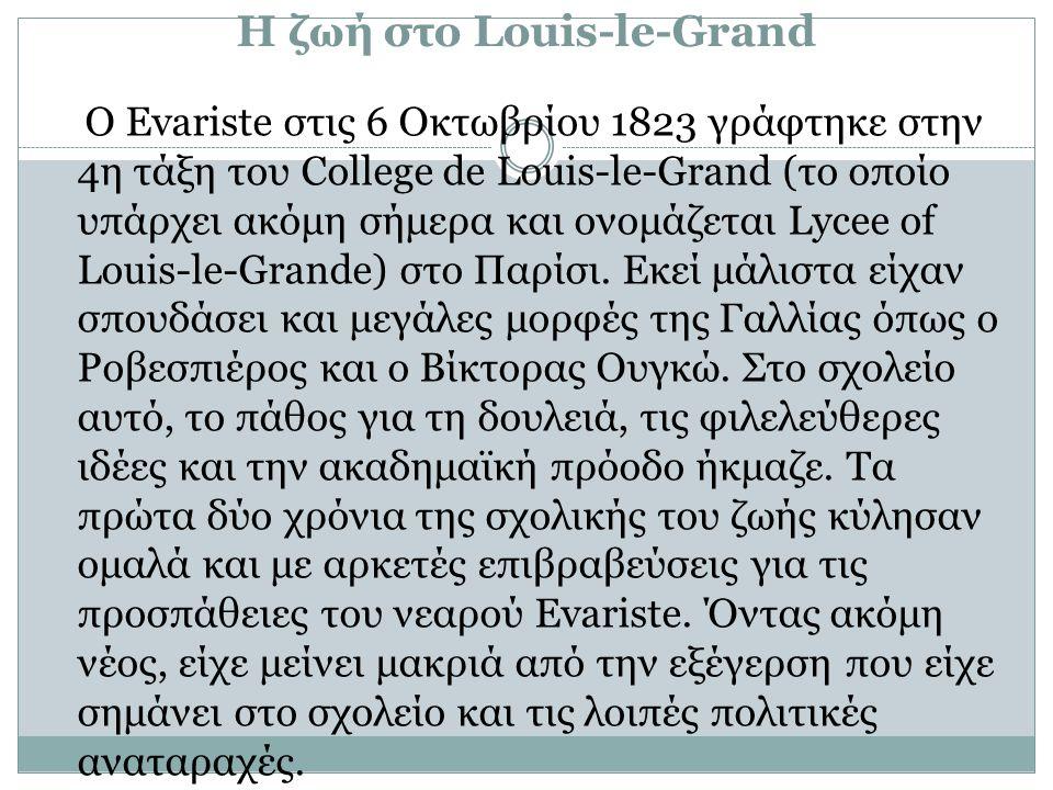 Η ζωή στο Louis-le-Grand