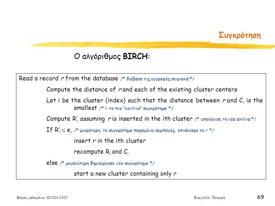 Συγκρότηση Ο αλγόριθμος BIRCH: