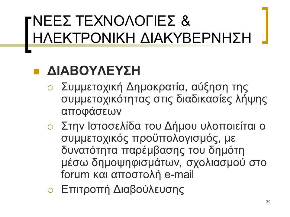 ΝΕΕΣ ΤΕΧΝΟΛΟΓΙΕΣ & ΗΛΕΚΤΡΟΝΙΚΗ ΔΙΑΚΥΒΕΡΝΗΣΗ