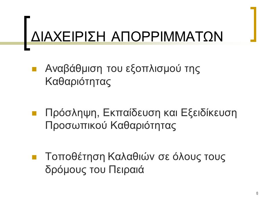 ΔΙΑΧΕΙΡΙΣΗ ΑΠΟΡΡΙΜΜΑΤΩΝ