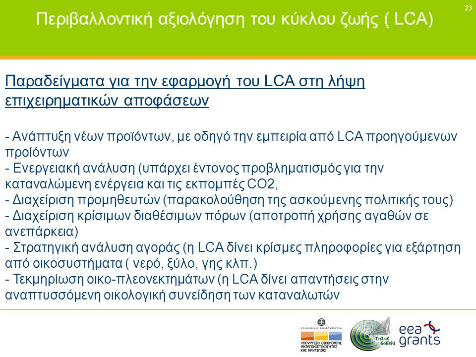 Περιβαλλοντική αξιολόγηση του κύκλου ζωής ( LCA)