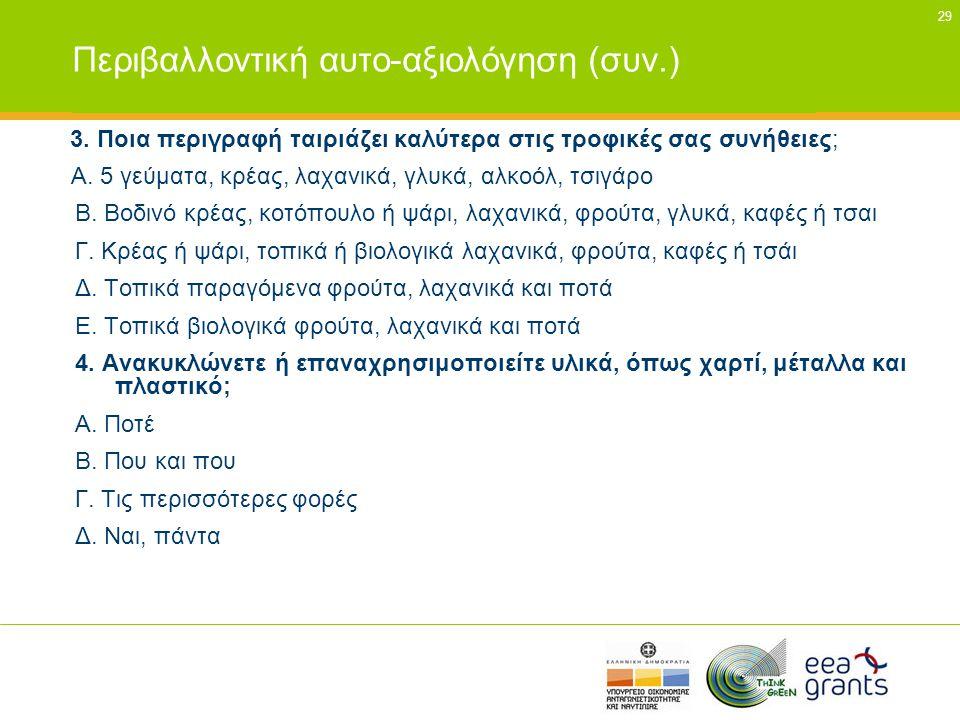 Περιβαλλοντική αυτο-αξιολόγηση (συν.)