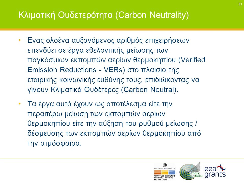 Κλιματική Ουδετερότητα (Carbon Neutrality)