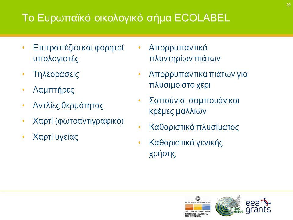 Το Ευρωπαϊκό οικολογικό σήμα ECOLABEL