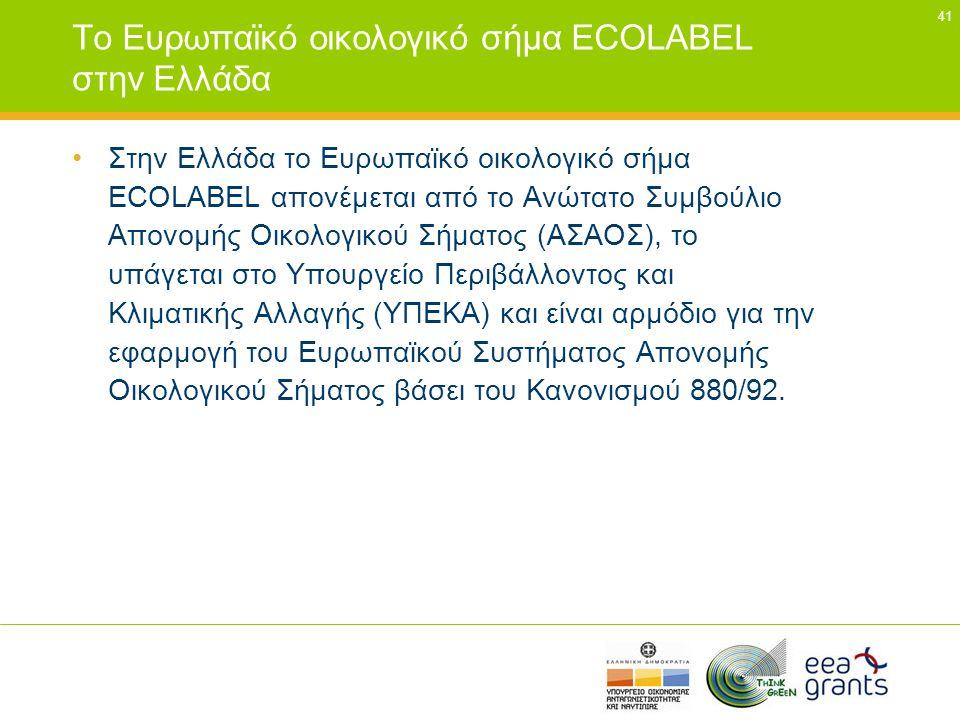 Το Ευρωπαϊκό οικολογικό σήμα ECOLABEL στην Ελλάδα