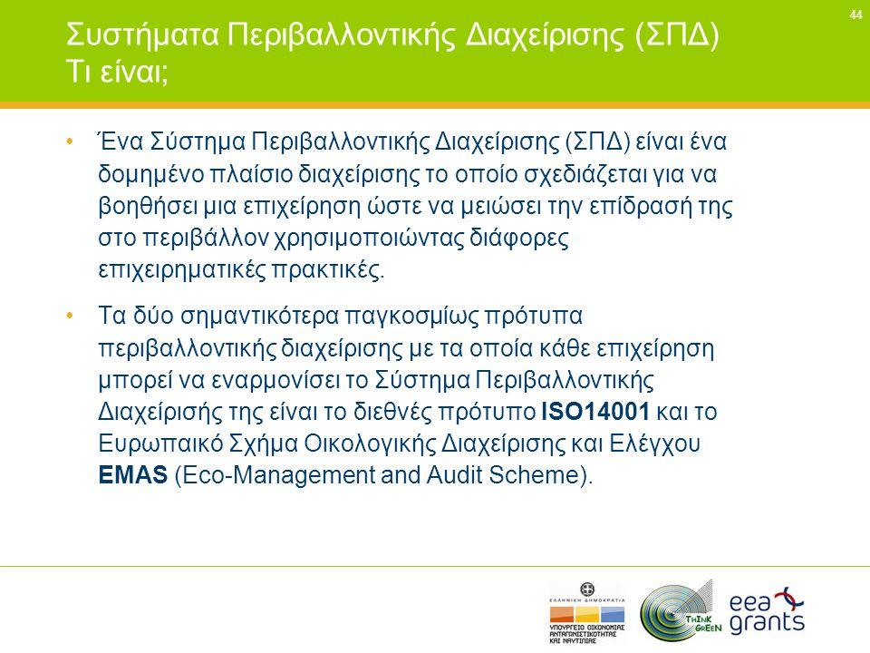 Συστήματα Περιβαλλοντικής Διαχείρισης (ΣΠΔ) Τι είναι;