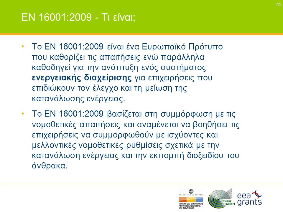 EN 16001:2009 - Τι είναι;