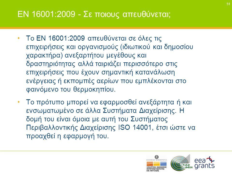 EN 16001:2009 - Σε ποιους απευθύνεται;